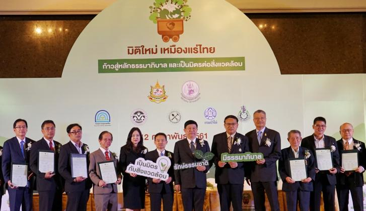 Thailand Green and Smart Mining Forum.